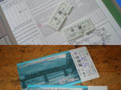 080430daitetsu-senzu-ticket.jpg